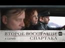 Второе восстание Спартака 4 Серия Сериал в HD