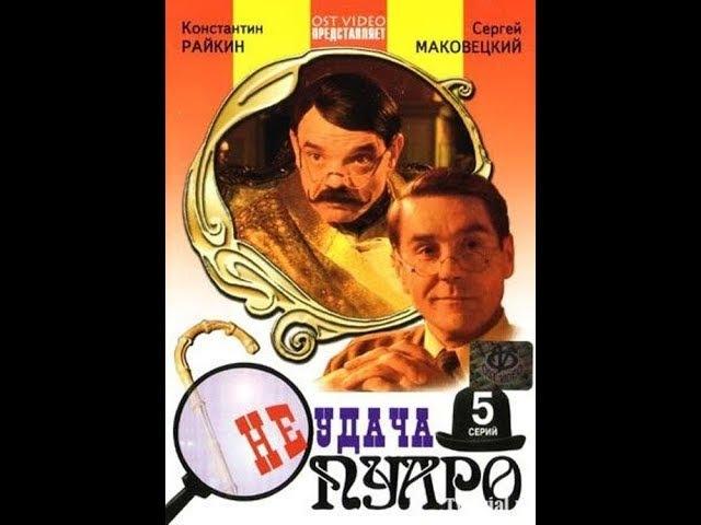 Неудача Пуаро 2 серия 2002 детективная комедия