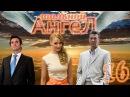Шальной ангел - 16 серия (2008)