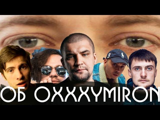 Птушники рассуждают о птушнике OxxxymironЕ