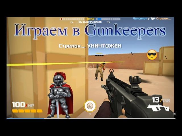 Gunkeepers играем конкурс на Ас вал