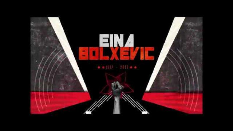 EINA Bolxevic Teaser