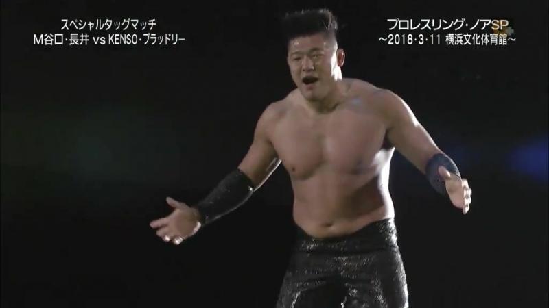 KENSO Jay Bradley vs MAYBACH Taniguchi Mitsuya Nagai NOAH Great Voyage 2018 in Yokohama
