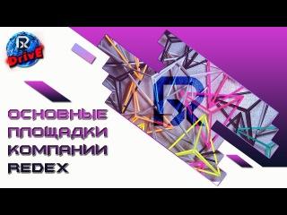 Основные Площадки RedeX