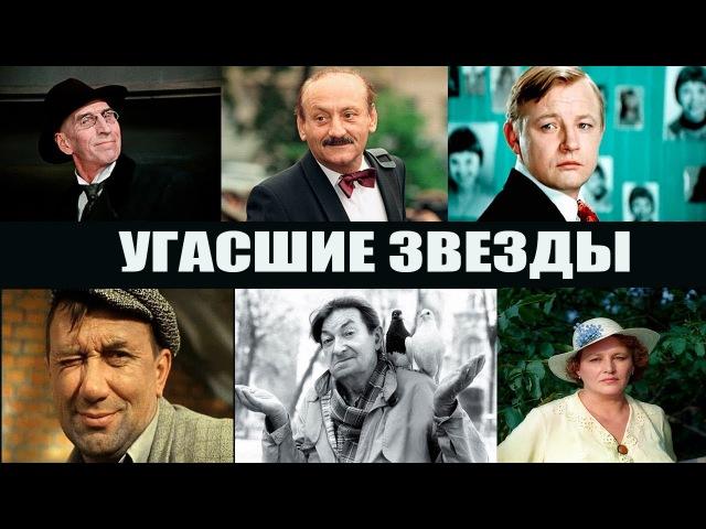Советские АКТЕРЫ ушедшие в НИЩЕТЕ и ЗАБВЕНИИ