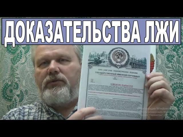 Вместо сертификата на 14 млрд 868 млн руб СССР мы получили фантик на 10 000 руб РФ! [17.02.2018]