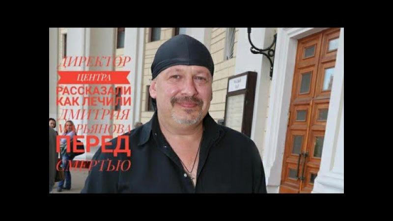 Директор центра рассказала как лечили Дмитрия Марьянова перед смертью