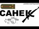 Парашный - Санек 6 или Обувь дёшево-2 (Nightmare) 2007