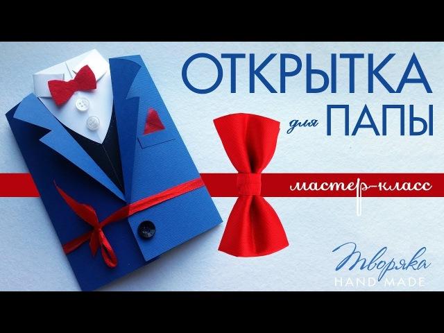 Открытка костюмчик тройка для папы своими руками 👔 Postcard suit for dad