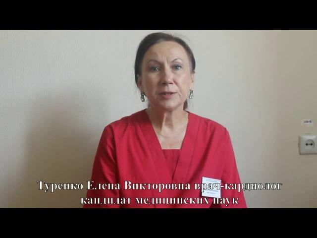 ГУЗ Грязинская МРБ Обращение к населению кардиолога Туренко Е В
