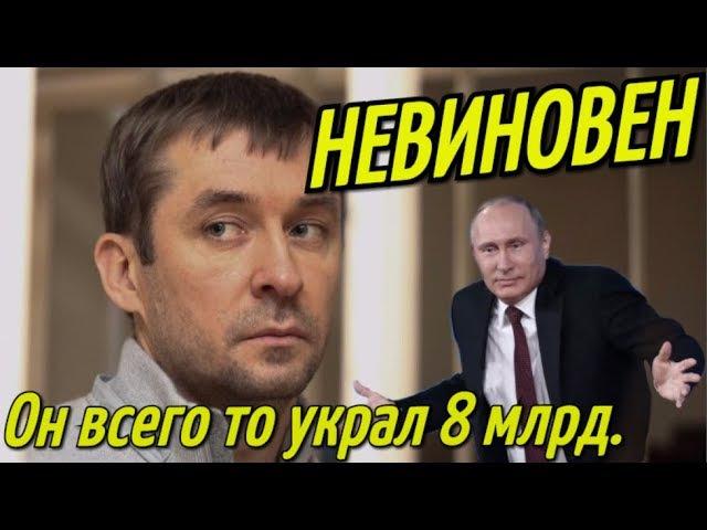 Полковник Захарченко невиновен