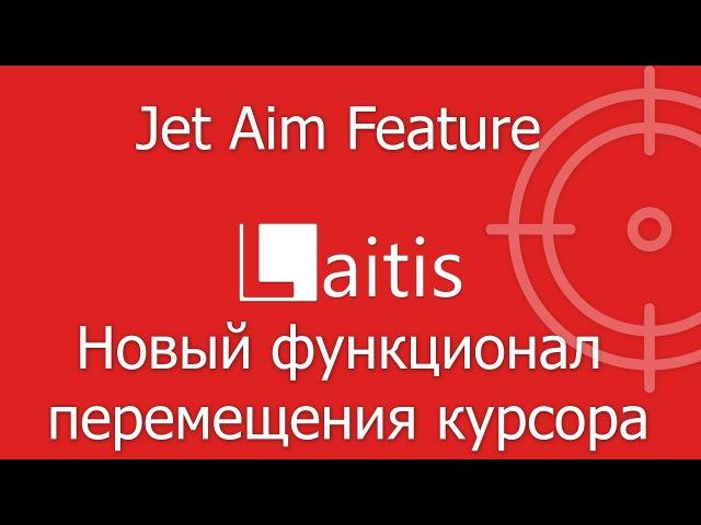 Laitis Jet Aim Feature Новый функционал перемещения курсора