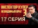 Инспектор Купер 3 сезон 17 серия (2017) HD 1080p