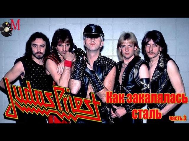 Judas Priest Как закалялась сталь МЕЛОМАНия биография часть 3