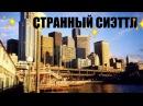 Сиэттл, США. Могила Брюса Ли, первый в мире Старбакс и американский шпион - бомж