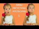 Ляпы Августины Апельсины смешные кадры не вошедшие в детские видео
