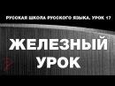 Урок 17. Железный урок - Русская Школа Русского Языка. Виталий Сундаков