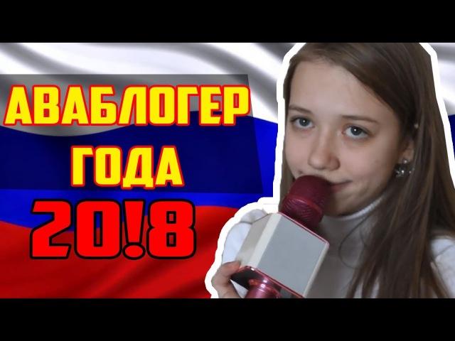 АЛИНА JET SET - АВАБЛОГЕР ГОДА 2018 (клип)