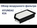 Обзор воздушного автомобильного фильтра для HYUNDAI и KIA. NORDFIL AN1024