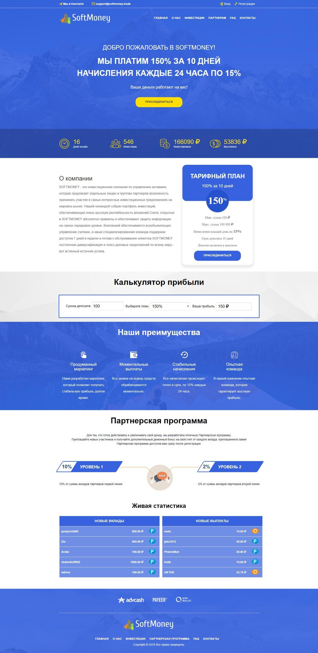 Скрипт хайп проекта SOFTMONEY