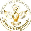 """АНО Центр защиты семьи """"Благовещение"""""""