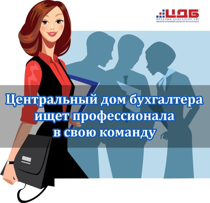 Дом бухгалтера астана вакансии в москве бухгалтером на дому