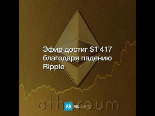 Эфир достиг $1'417 благодаря падению ripple