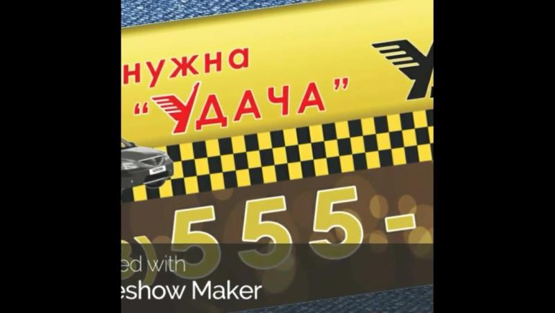 способна картинки для такси удача этот раз, поругавшись