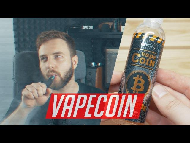 VapeCoin жижон за биткоины