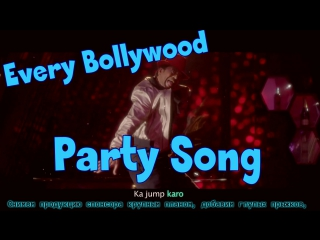 AIB Every Bollywood Party Song feat Irrfan (рус.суб.)
