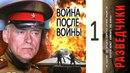Разведчики 2: Война после войны 1 серия. Военный сериал