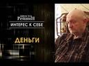 Григорий Рейнин Деньги фрагмент интервью