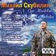 Михаил Скубилин - Невесёлая