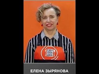 А что у Вас на завтрак  Порадовать себя и близких: готовим завтрак вместе с Еленой Зыряновой!