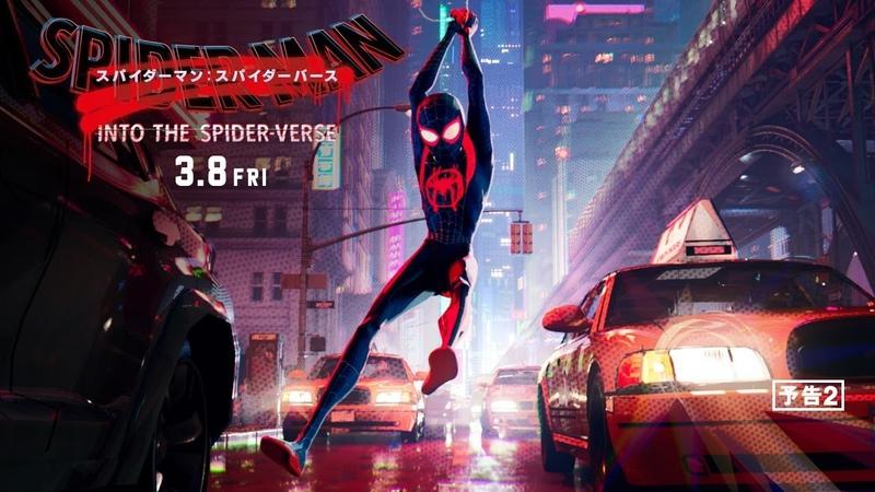映画『スパイダーマン:スパイダーバース』予告2 2019年3月8日公開