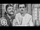 А.Чехов. Драма на охоте. 1 серия (1970)