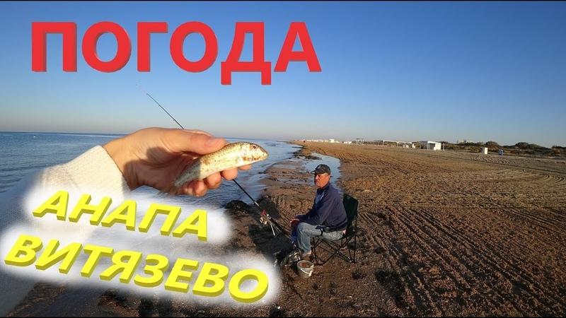 Рыбалка на море и отзыв про отдых в КРЫМУ Погода Анапа Витязево 20 09 2018