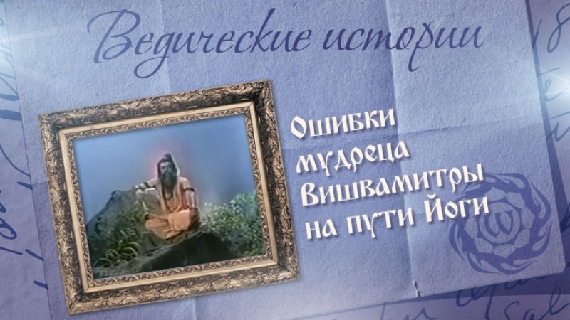 Ошибки мудреца Вишвамитры на пути Йоги