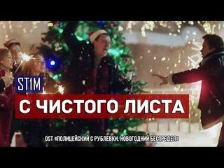 """ПРЕМЬЕРА! ST1M - С чистого листа (OST """"Полицейский с Рублевки. Новогодний беспредел"""") NR"""
