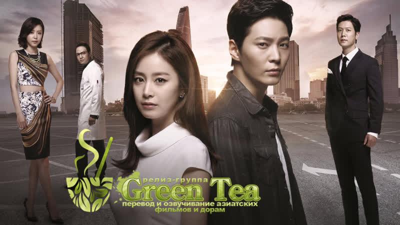 GREEN TEA Ён Паль подпольный доктор e08
