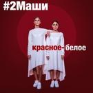 Обложка Красное белое - 2Маши
