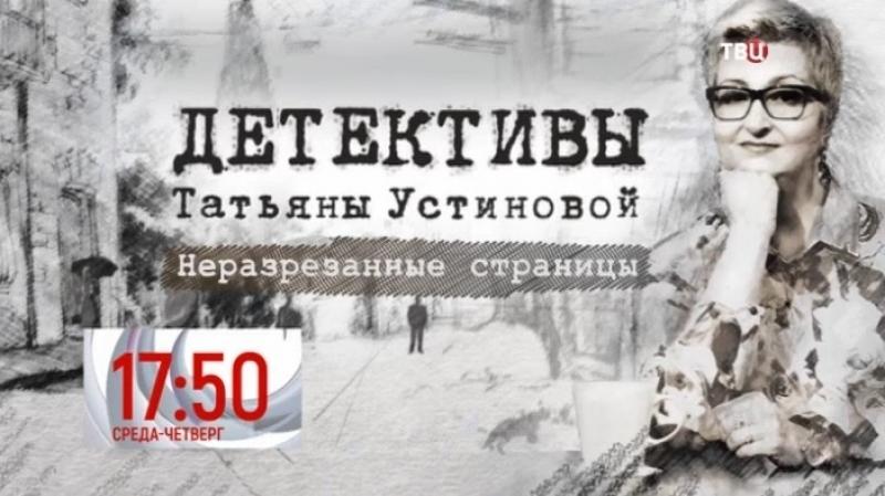 Неразрезанные страницы Детективы Татьяны Устиновой