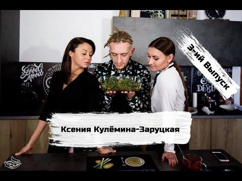 Cooknutie 3 - Ксения Кулёмина-Заруцкая и сиськи