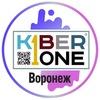 KIBERone Воронеж
