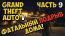 Grand Theft Auto V - Прохождение игры на Русском - Фатальный подрыв дома! №9 / PC