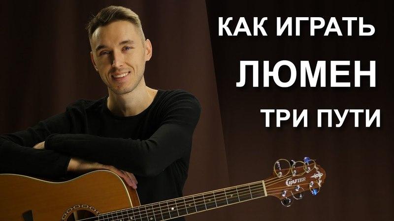 Как играть Люмен Три пути Подробный разбор на гитаре