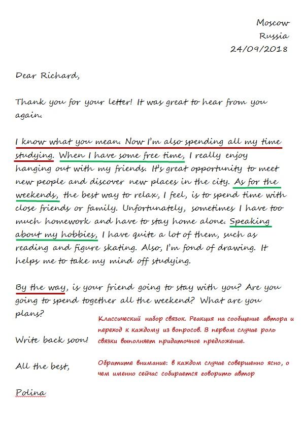 Как писать письмо (задание 39), изображение №1
