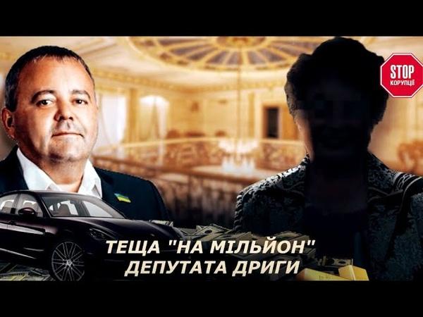Теща-мільйонер депутата Дриги
