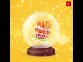 Что ждёт тебя в Макдоналдс