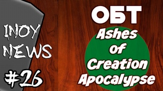 INOY NEWS  ОБТ Ashes of Creation Apocalypse  Game Awards 2018!!!